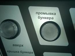 промывка бункера_1