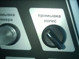 Система мойки колес_1